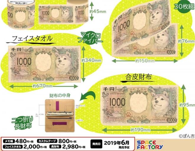 Các mẫu thiết kế về tờ giấy nhớ, bóp ví, khăn, khóa,..